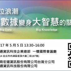 企業數位轉型研討會