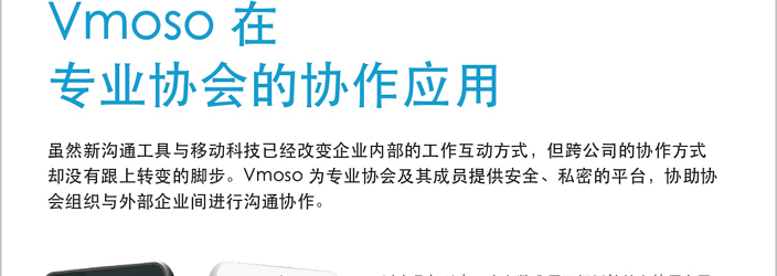 Vmoso 在专业协会的协作应用