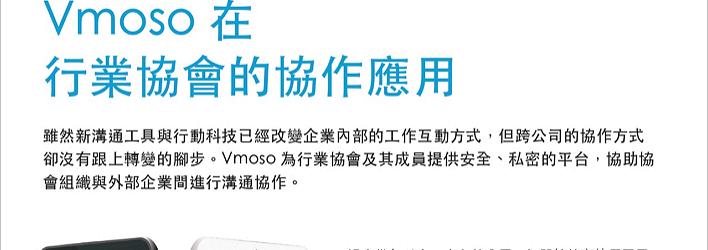 Vmoso 在行業協會的協作應用